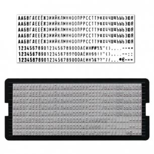 Касса русских букв/цифр, для самонаб. печатей и штампов TRODAT, 328 символов, шрифт 3мм, 6003
