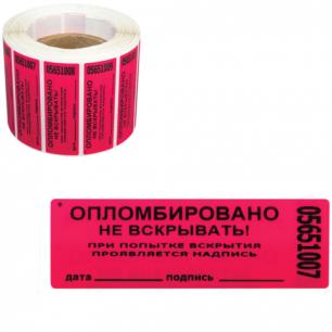 Пломбы самоклеящиеся номерные Нов.Тех, КОМПЛЕКТ 1000 шт. (рулон), длина 66 мм, ширина 22 мм, красные