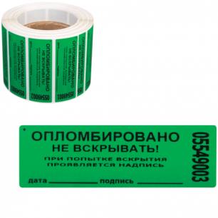 Пломбы самоклеящиеся номерные Нов.Тех, КОМПЛЕКТ 1000 шт. (рулон), длина 66 мм, ширина 22 мм, зеленые