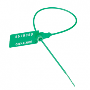 Пломбы пластиковые номерные, самофиксирующиеся, длина рабочей части 220 мм, ЗЕЛЕНЫЕ, КОМПЛЕКТ 50шт