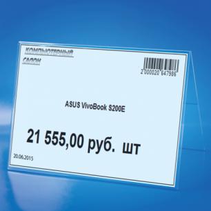 Табличка информационная BRAUBERG 210х150мм (домик), настол, двусторон, оргстекло, в защ.плён, 290425