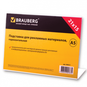 Подставка для рек. матер. BRAUBERG А5 гориз.210х150мм, настол, одностор, оргстекло, в пакете, 290417