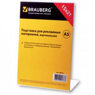 Подставка для рек. матер. BRAUBERG А5 верт.150х210мм, настол, одностор, оргстекло, в пакете, 290416