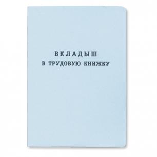 Бланк документа Вкладыш в трудовую книжку, 88*125мм