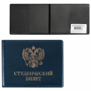 """Обложка """"Студенческий билет"""", ПВХ, глянец, ОД 6-05"""