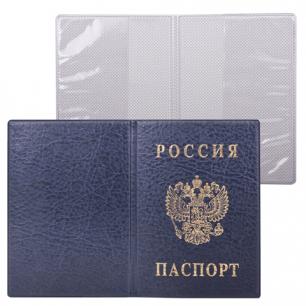 """Обложка """"Паспорт России"""" вертикальная ПВХ, цвет синий, ДПС, 2203.В-101"""