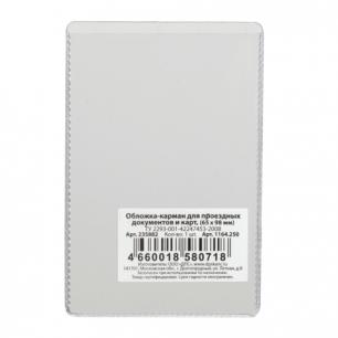 Обложка-карман для проездных документов и карт, ПВХ, прозрачный, 65*98,  ДПС, 1164.250