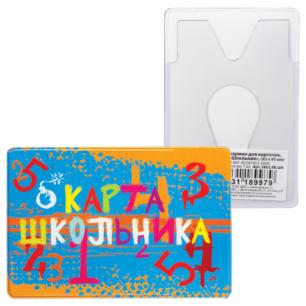 """Обложка-карман для карточек, пропусков ПВХ """"Школьник"""", 65*95 мм, ДПС, 2802.ЯК.ШК"""