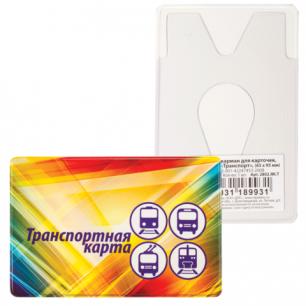 """Обложка-карман для карточек, пропусков ПВХ """"Транспорт"""", 65*95 мм, ассорти, ДПС, 2802.ЯК.Т"""