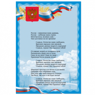 """Плакат с гос.символикой """"Гимн РФ"""", А3, мелованный картон, фольга, BRAUBERG, 550115"""