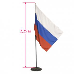 Флаг России напольный с флагштоком, высота 2,25 м, полотно: 90х135 см.