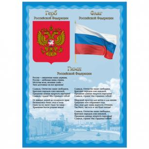 "Плакат с гос.символикой ""Гимн, герб, флаг"" А4, мелованный картон, BRAUBERG, 550113"