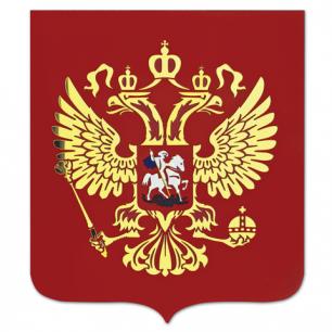 Герб РФ 50*42см из акрила, инкрустация, с крепежем, 550017