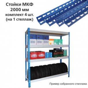 Стойки МКФ (2000мм), КОМПЛЕКТ 4шт. для грузового стеллажа, цвет синий, ш/к13428