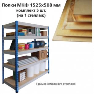 Полки МКФ (ш1525*г508мм), КОМПЛЕКТ 5шт.  для грузового стеллажа, материал фанера, ш/к15712