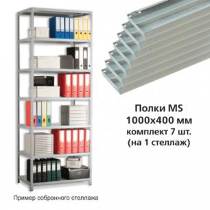Полки MS (ш1000*г400мм), КОМПЛЕКТ 7шт. для метал. стеллажа, фурнитура в комплекте, ш/к16238