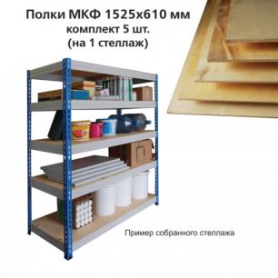 Полки МКФ (ш1525*г610мм), КОМПЛЕКТ 5шт.  для грузового стеллажа, материал фанера, ш/к15729