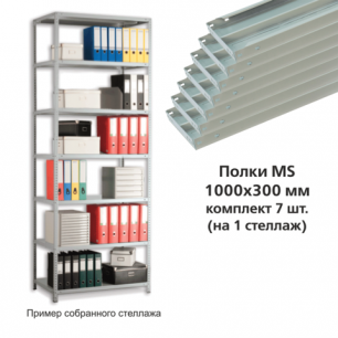 Полки MS (ш1000*г300мм), КОМПЛЕКТ 7шт. для метал. стеллажа, фурнитура в комплекте, ш/к16207