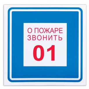 """Знак вспомогательный """"О пожаре звонить 01"""", квадрат 200*200мм, самоклейка, 610048/В 01"""