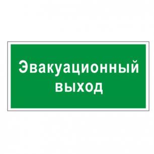 """Знак вспомогательный """"Эвакуационный выход"""", прямоугольник 300*150мм, самоклейка, 610037/В 31"""