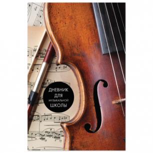 Дневник для муз. школы твердый, выб.лак, справочный материал, BRAUBERG, Симфония, 103601