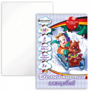 Белый картон А4 200*290мм BRAUBERG (детская серия)  МЕЛОВАННЫЙ, 8л., На горке, 124761