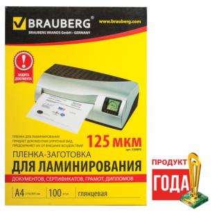 Пленки-заготовки д/ламинир-я BRAUBERG, КОМПЛЕКТ 100шт, для формата А4, 125 мкм, 530803