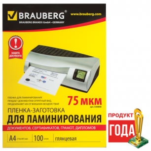 Пленки-заготовки д/ламинир-я BRAUBERG, КОМПЛЕКТ 100шт, для формата А4, 75 мкм, 530800