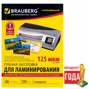 Пленки-заготовки д/ламинир-я BRAUBERG, КОМПЛЕКТ 100шт, для формата А6, 125 мкм, 530806