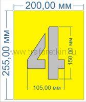 Трафареты цифр 150мм из самоклейки