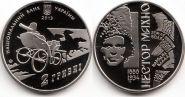 2 гривны, 2013 125 лет со дня рождения Нестора Махно