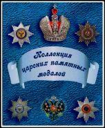 Царские медали и монеты в альбомах, вариант 3