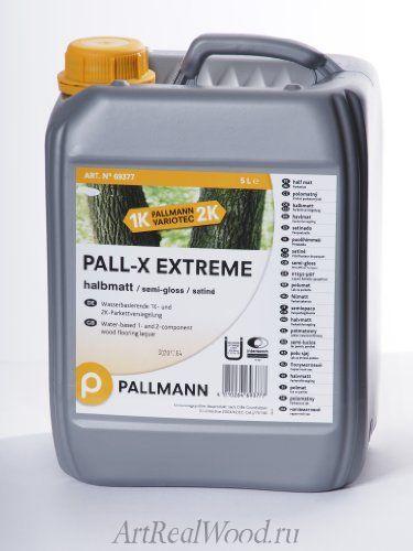 Паркетный лак Pall-X Extreme Pallmann