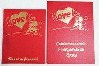 Свидетельство и книга пожеланий Love is...