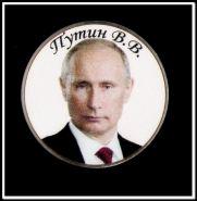 Путин В.В., президент России, 25 рублей 2013 года,цветная, в капсуле