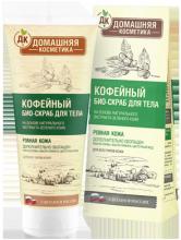 """""""Домашняя Косметика"""" скраб-био для тела кофейный 200 мл."""