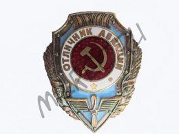 """Знак """"Отличник Авиации"""" (реплика)"""