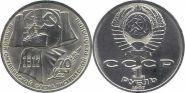 1 рубль 1987г. 70-летие Великой Октябрьской революции