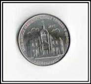 1 рубль 2016 года Кирилло-Мефодиевская церковь. г. Днестровск ПРИДНЕСТРОВЬЕ