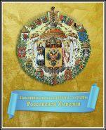 Царские медали и монеты в альбомах, вариант 5