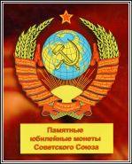 Памятные и юбилейные монеты Советского Союза, вариант 5