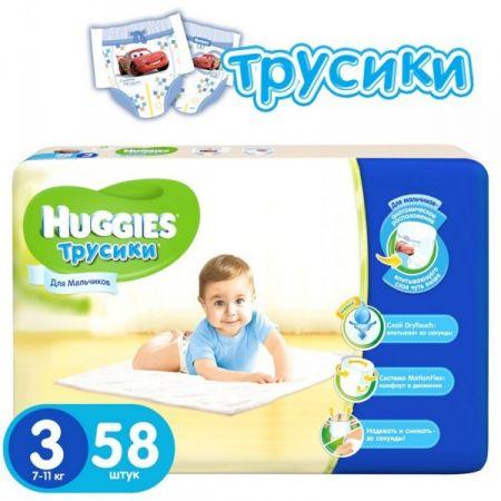 Трусики-подгузники для мальчиков Huggies 3 (7-11кг) 58шт