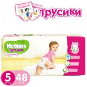 Трусики-подгузники Huggies для девочек 5 (13-17 кг) 48 шт.
