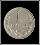 1 рубль 1984 год, отличный №13