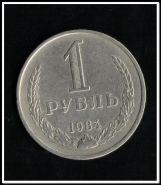 1 рубль 1984 год, отличный №10