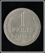 1 рубль 1965 год, отличный №11