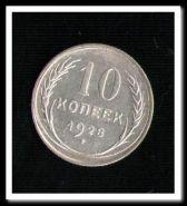10 копеек 1928, биллон, серебро РСФСР, aUNC