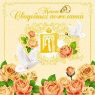 """""""Книга свадебных пожеланий"""" Миденд 9-80-0005 (арт. 13531)"""