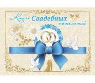 """""""Книга свадебных пожеланий"""" Миленд 9-70-0005, синяя лента (арт. 13531)"""