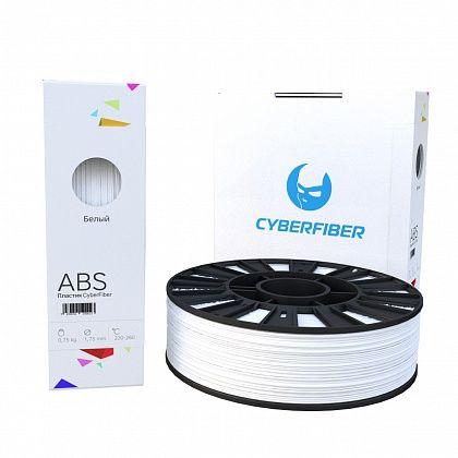 ABS пластик CyberFiber, 1.75 ММ, БЕЛЫЙ, 750 Г.